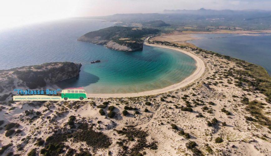 """""""Πάμε Παραλία...στην Μεσσηνία με το Thalassa Bus"""" Γιάλοβα - Αμμοθίνες - Βοιδοκοιλιά 14"""